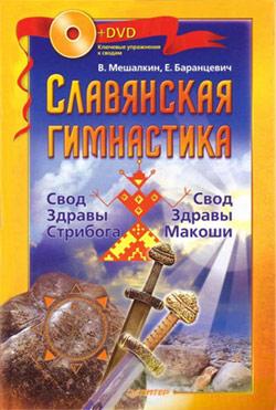 Славянская гимнастика. Свод Здравы Стрибога. Свод Здравы Макоши