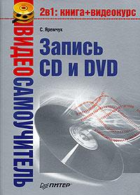 Видеосамоучитель записи CD и DVD