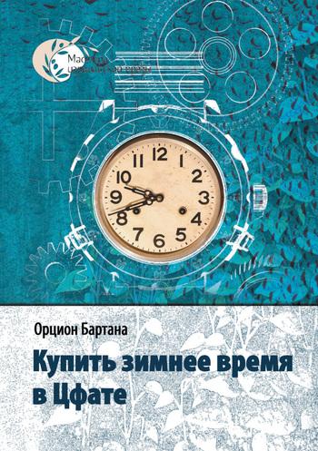 Купить зимнее время в Цфате (сборник)