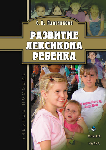 Развитие лексикона ребенка