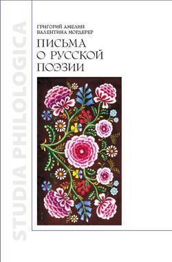 Письма о русской поэзии