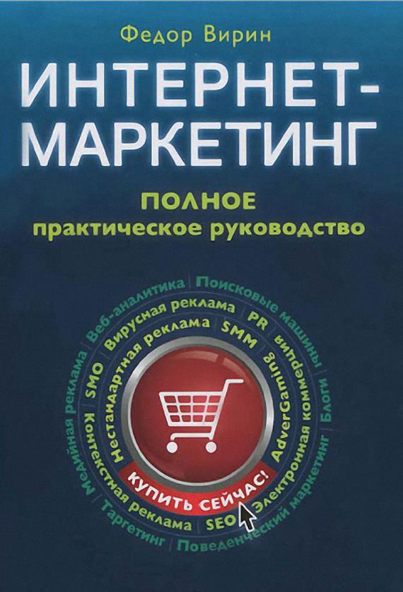 Интернет-маркетинг. Полный сборник практических инструментов