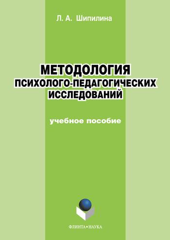 Методология психолого-педагогических исследований: учебное пособие