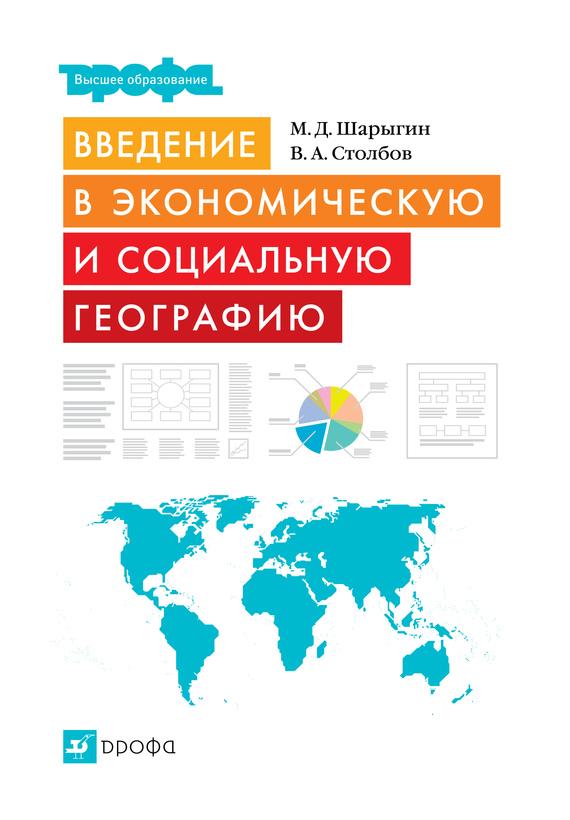 Введение в экономическую и социальную географию