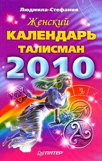 Женский календарь-талисман на 2010 год