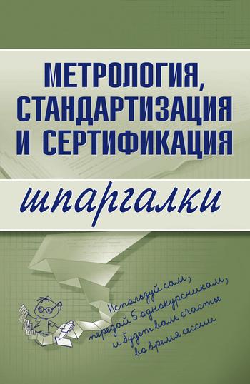 Метрология, стандартизация и сертификация