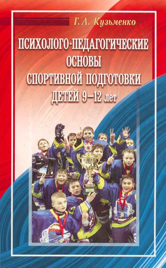Психолого-педагогические условия подготовки юных спортсменов 9–12 лет