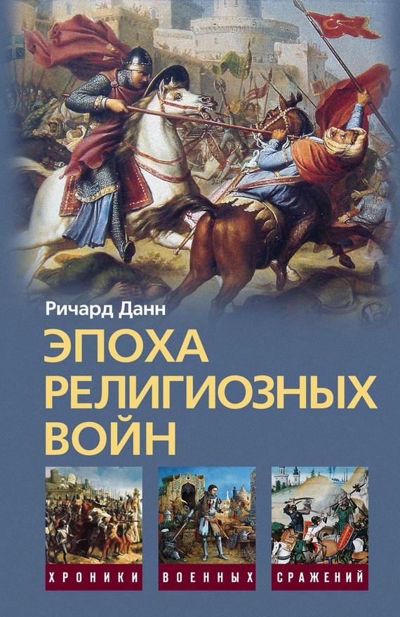 Эпоха религиозных войн. 1559-1689