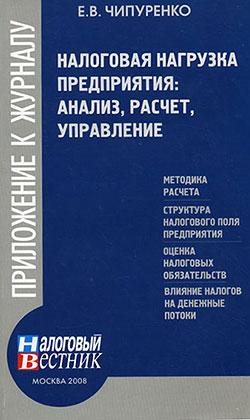 Налоговая нагрузка предприятия: анализ, расчет, управление