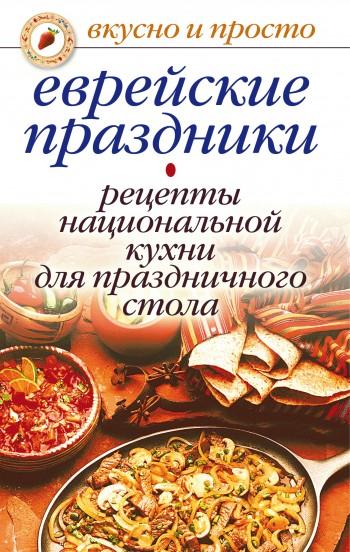 Еврейские праздники. Рецепты национальной кухни для праздничного стола