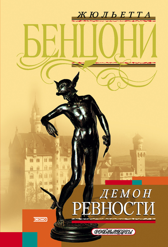 Демон ревности