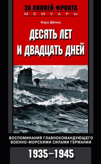 ������ ��� � �������� ����. ������������ ������������������ ������-�������� ������ ��������. 1935-1945