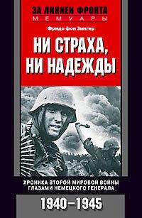 �� ������, �� �������. ������� ������ ������� ����� ������� ��������� ��������. 1940-1945