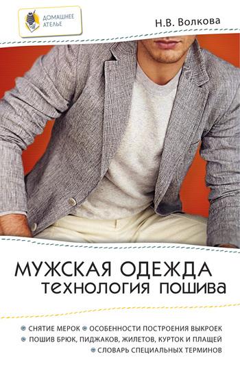 Мужская одежда. Технология пошива