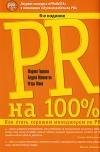 PR на 100 процентов. Как стать хорошим менеджером по PR