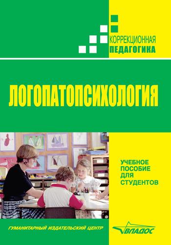 Логопатопсихология: учебное пособие