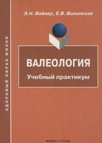 book Intelligent educational machines: methodologies