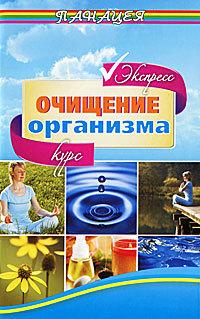 Экспресс-курс очищения организма