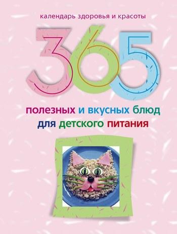 365 полезных и вкусных блюд для детского питания