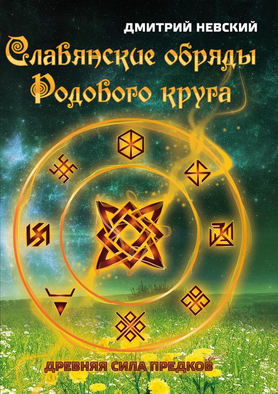 Славянские обряды родового круга. Древняя сила предков