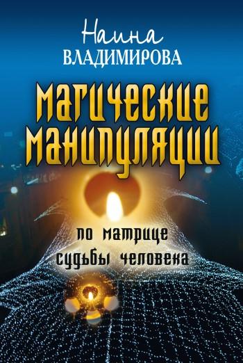 Золотая Книга Кармы Скачать