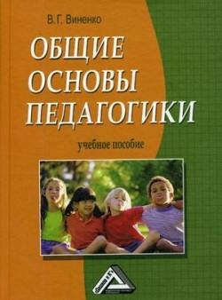 Общие основы педагогики