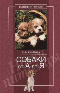 Собаки от А до Я