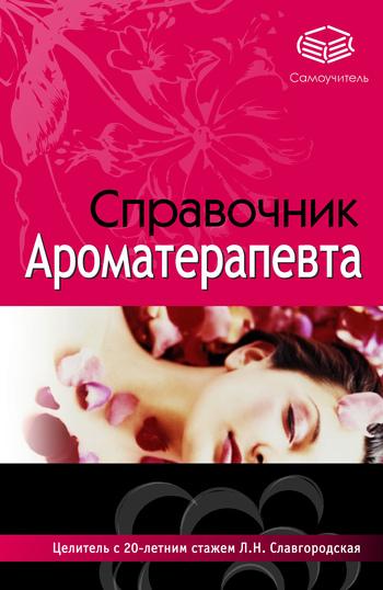 Справочник ароматерапевта