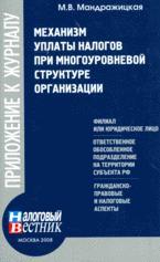 Механизм уплаты налогов при многоуровневой структуре организации