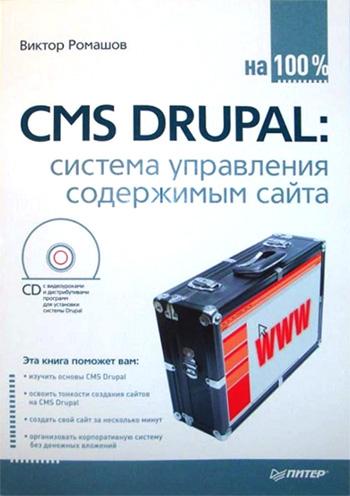 CMS Drupal: ������� ���������� ���������� �����
