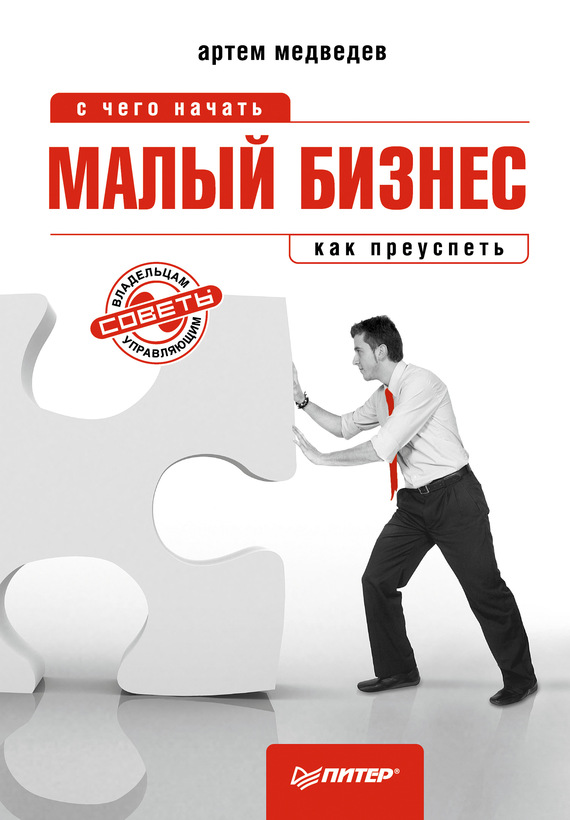 Малый бизнес: с чего начать, как преуспеть