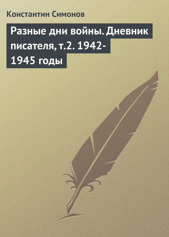 Разные дни войны. Дневник писателя, т.2. 1942-1945 годы
