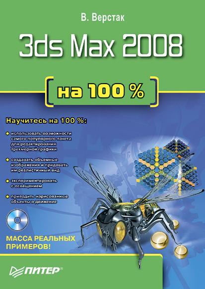 3ds Max 2008 на 100 \%