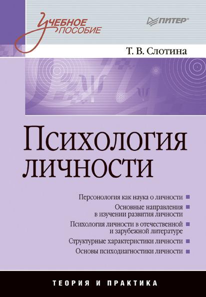 Список интересных книг по психологии