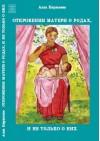 Откровения матери о родах, и не только о них