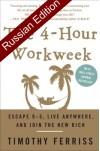 4-х часовая рабочая неделя
