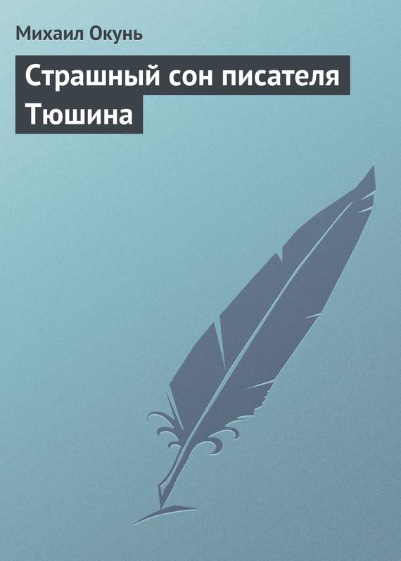 Страшный сон писателя Тюшина