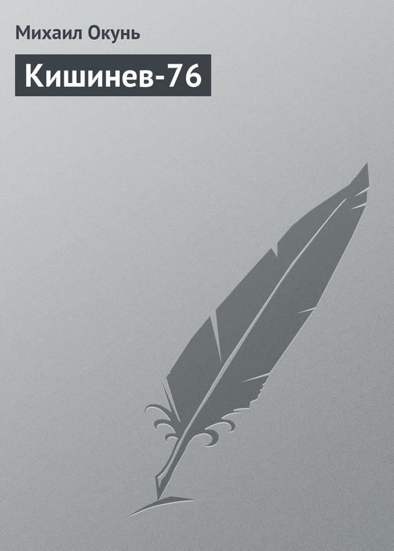 Кишинев-76