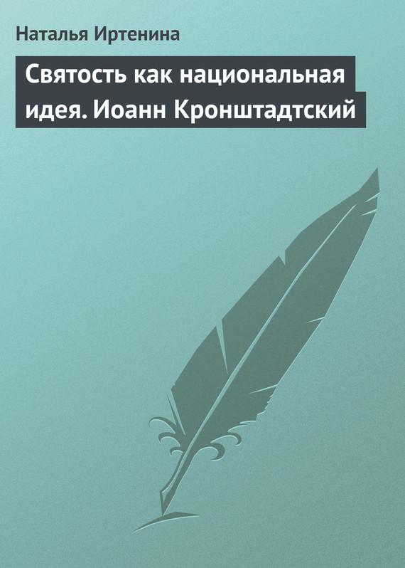Святость как национальная идея. Иоанн Кронштадтский