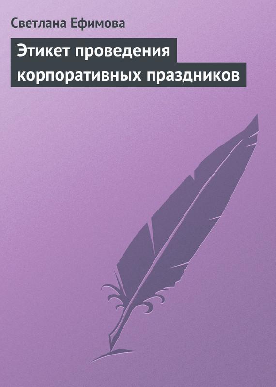 Скачать книгу психология общения ефимовой
