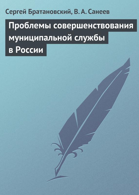 Проблемы совершенствования муниципальной службы в России
