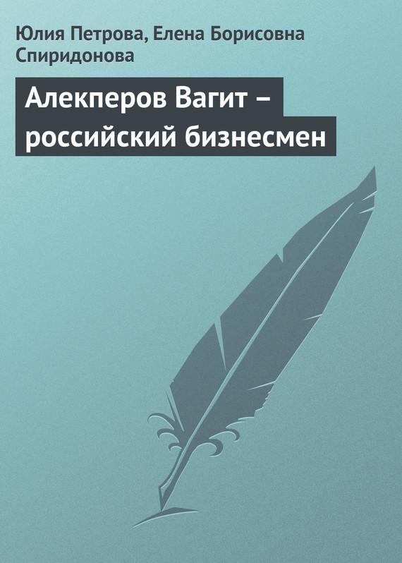 Алекперов Вагит – российский бизнесмен