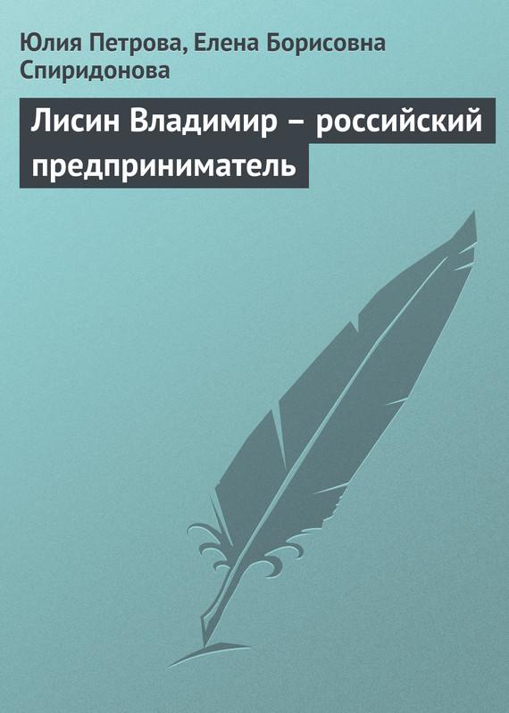 Лисин Владимир – российский предприниматель