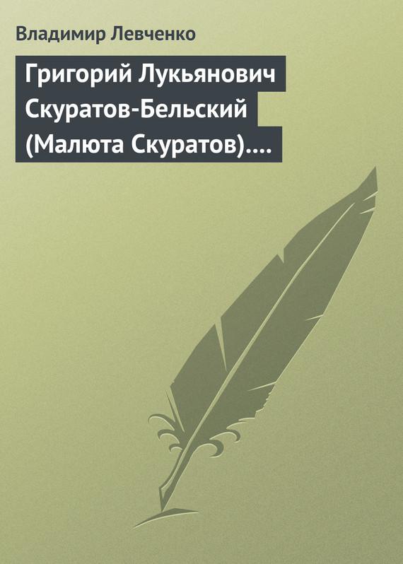 Григорий Лукьянович Скуратов-Бельский (Малюта Скуратов). Помощник Ивана Грозного (IV)