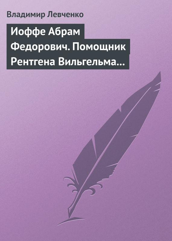 Иоффе Абрам Федорович. Помощник Рентгена Вильгельма Конрада