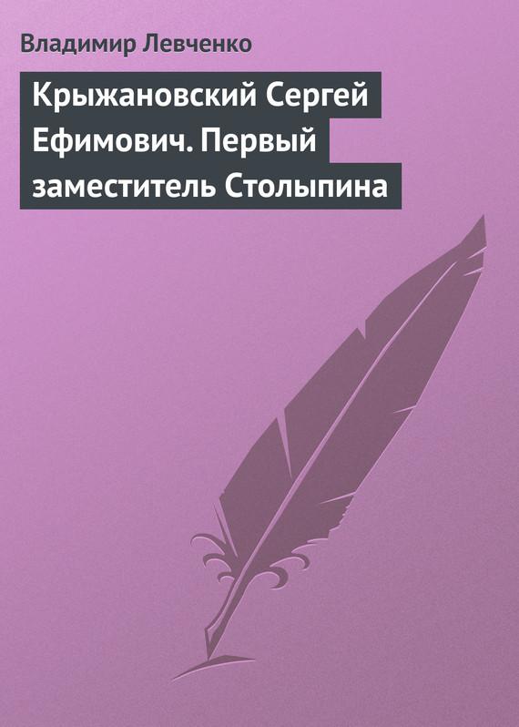 Крыжановский Сергей Ефимович. Первый заместитель Столыпина
