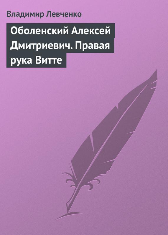 Оболенский Алексей Дмитриевич. Правая рука Витте