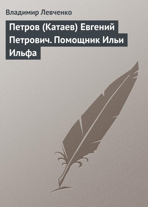 Петров (Катаев) Евгений Петрович. Помощник Ильи Ильфа