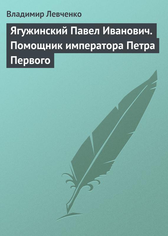 Ягужинский Павел Иванович. Помощник императора Петра Первого