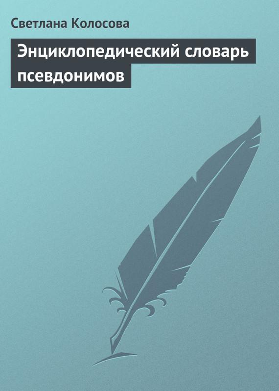 Энциклопедический словарь псевдонимов